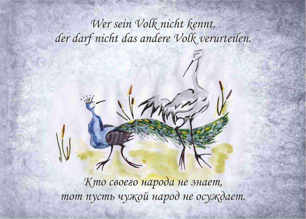 редко картинки для немецких пословицы своему куму